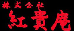 株式会社 紅貴庵